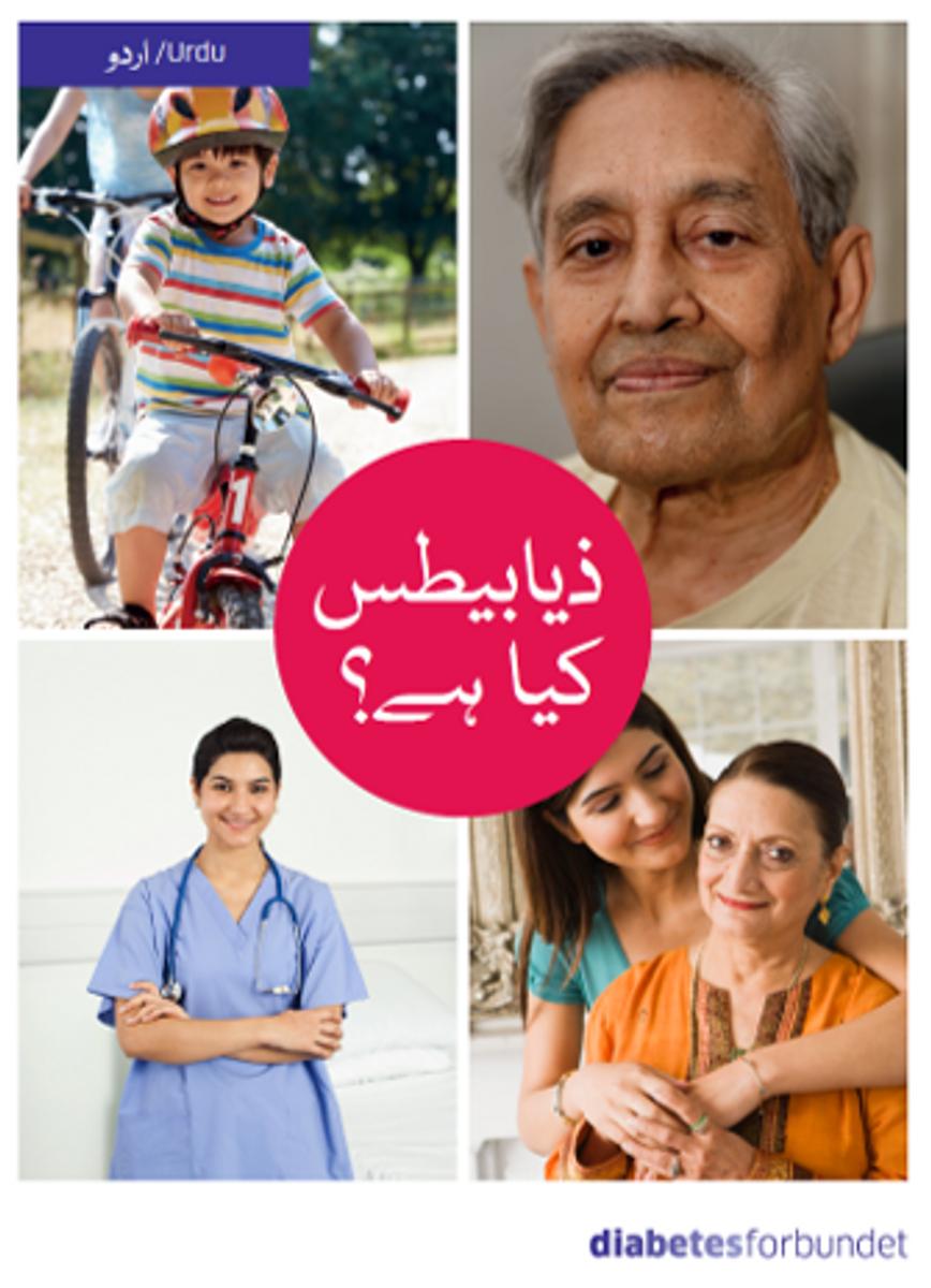 Hva er diabetes? Urdu