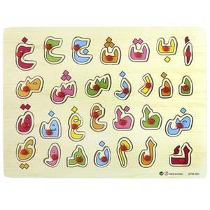Bilde av Arabisk Alfabet Bokstaver -