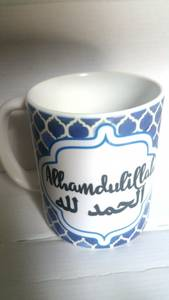Bilde av Alhamdulillah kopp - Blå