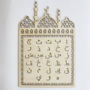 Bilde av Moské alfabet - Treskilt
