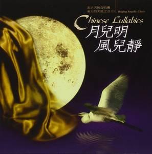 Bilde av Chinese Lullabies - Beijing