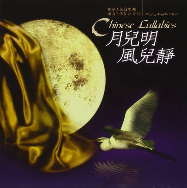 Chinese Lullabies - Beijing Angelic Choir
