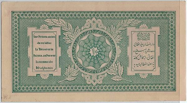 Bilde av Afganistan 10 afghanis 1928