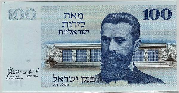 Bilde av Israel 100 lirot 1973