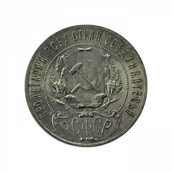 Bilde av Russland 1 rubel 1922