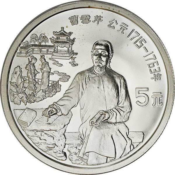 Bilde av Kina 5 yuan 1991 Cao Xueqin