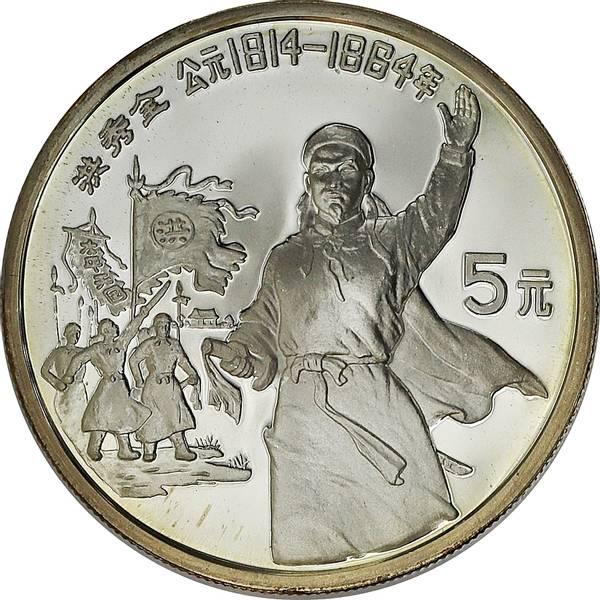 Bilde av Kina 5 yuan 1991 Hing Xiuquan