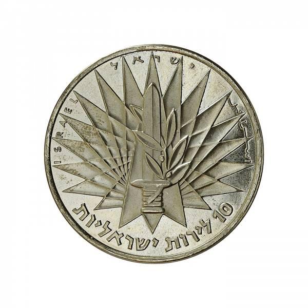 Bilde av Israel 10 lirot 1967 Seksdagerskrigen