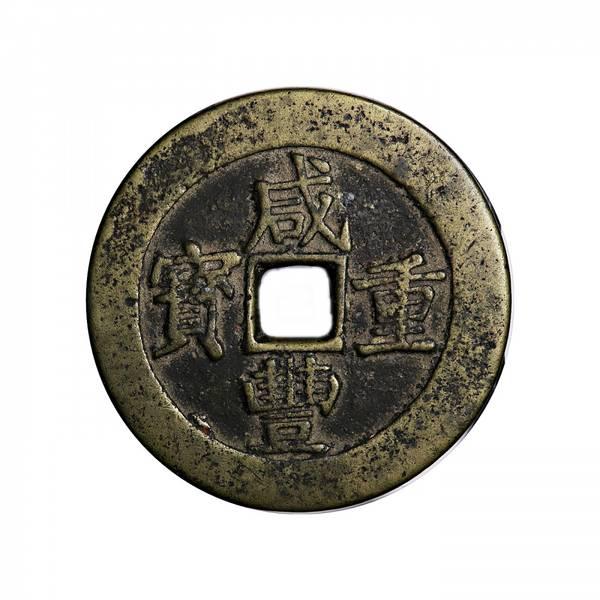 Bilde av Kina Weng Song 50 cash 1855-60