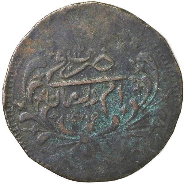 Bilde av Sudan 20 piastres 1896