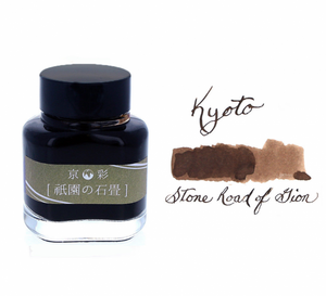 Bilde av KYOTO INK / KYO-IRO / STONE ROAD OF GION Blekkhus