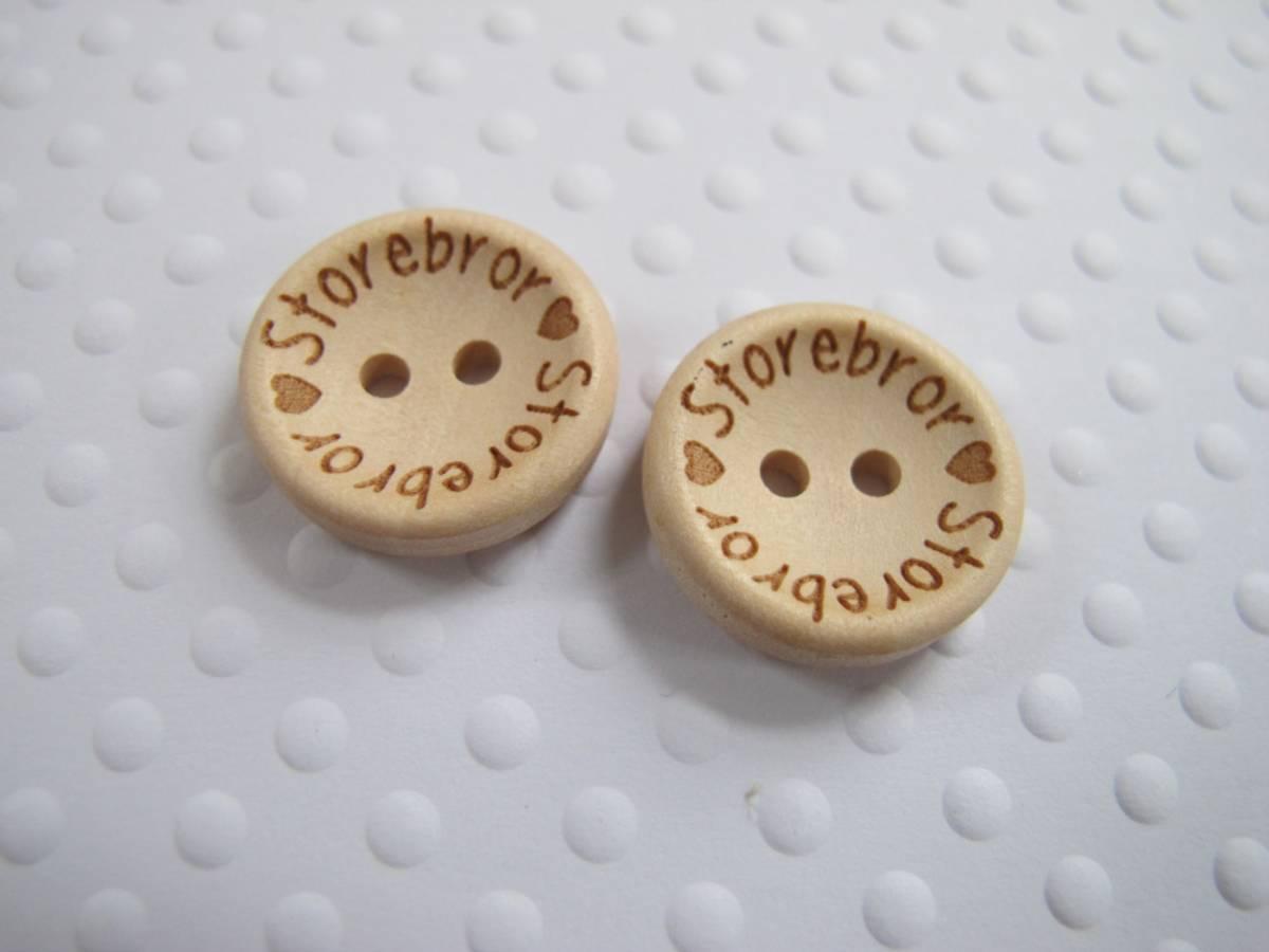 10 stk Storebror - knapper 18mm