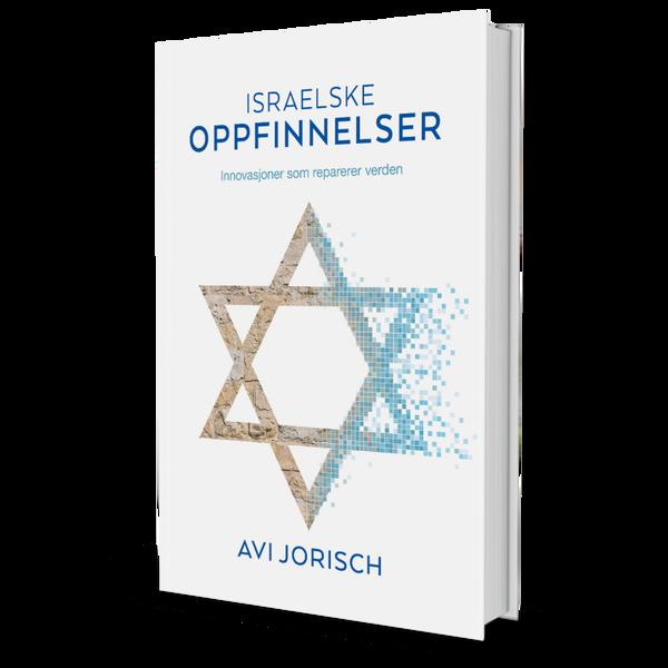 Israelske oppfinnelser av Avi Jorisch